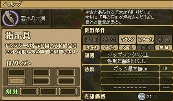 木剣.jpg