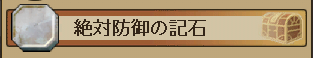絶対防御.jpg